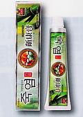 LG-竹鹽牙膏,Q10牙膏,竹鹽香皂:竹鹽牙膏~02