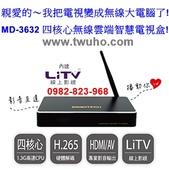 MD-3632 四核心 無線雲端智慧電視盒 0982823968 機上盒:MD-3632四核無線雲端機上盒.jpg