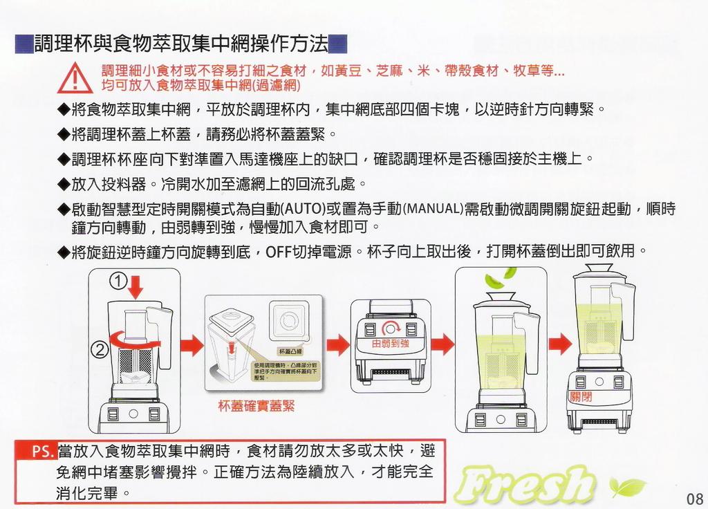 SUPER MUM專業營養調理機,升級版BTC-588(原BL-5800),頂級旗艦版SM-1502:BTC-588專業 營養調理機說明書08.jpg