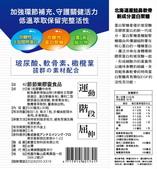 醇養源生の源起~白藜蘆醇 Resveratrol 太聰明 肽聰明:非變性二型膠原蛋白+蛋白聚糖30-外盒02.jpg