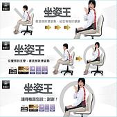 你坐對了嗎!坐姿王~幫助你遠離壞姿勢~讓脊椎跟您說~謝謝!:你坐對了嗎!坐姿王~幫助你遠離壞姿勢~讓脊椎跟您說~謝謝!.jpg