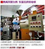 博士下鄉 咖啡實驗~台東種出 果子狸咖啡~稱台灣版的麝香貓咖啡~保留更多~綠原酸及葫蘆巴鹼!:04採用熱風間接加熱恒低溫烘焙咖.jpg