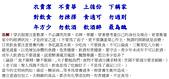 弟子規全文解釋(弟子規注音版):弟子規全文解釋008.jpg