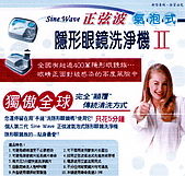 SineWave正弦波氣泡式隱形眼鏡洗淨機~專洗各式隱形眼鏡:013正弦波氣泡式隱形眼鏡洗淨機~DM4.jpg