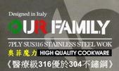 義大利 Our Family 奧菲魔力-七層不鏽鋼鍋具~烹飪食譜  :義大利Our Family奧菲魔力 七層不鏽鋼鍋06.jpg