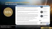 芬特拉 Finterra 區塊鏈講座簡報2018技術版:芬特拉 Finterra 區塊鏈講座簡報015.jpg