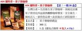 台東山豬園有機農場 果子狸咖啡~台灣版麝香貓咖啡:A04獨特香‧果子狸咖啡(濾掛式)
