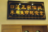 0982823968免費公益塔位及牌位送給您~台灣新北玉佛寺&擁恆文創園區&其他知名優質塔位:日蓮正宗信徒專用生命紀念堂.jpg