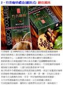 博士下鄉 咖啡實驗~台東種出 果子狸咖啡~稱台灣版的麝香貓咖啡~保留更多~綠原酸及葫蘆巴鹼!:06竹香咖啡禮盒(濾掛式)絕佳風味.jpg