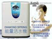 新一代 DIAMOND SPRING 晶鑽泉頂級六道能量活水機:新一代晶鑽泉頂級能量活水機-表頭.jpg