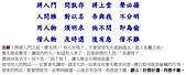弟子規全文解釋(弟子規注音版):弟子規全文解釋010.jpg