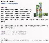 LG-竹鹽牙膏,Q10牙膏,竹鹽香皂:竹鹽牙膏~08.jpg