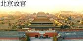 智慧型手機-靜輻寶 防電磁波貼片&抗電磁波圍裙~減少90%以上:北京故宫.jpg
