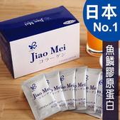 日本 NIPPI 魚鱗膠原蛋白肽:日本NIPPI魚鱗膠原蛋白01