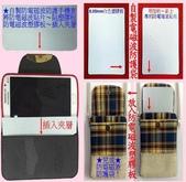 智慧型手機-靜輻寶 防電磁波貼片&抗電磁波圍裙~減少90%以上:自製防電磁波防護手機套-02.jpg