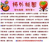 柿外桃園~以最先進的技術~保鮮原味甘甜,讓您吃得~新鮮自然~安心健康!:01柿外桃園~感謝各大新聞電視媒體報紙爭相報導.jpg