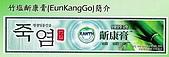 LG-竹鹽牙膏,Q10牙膏,竹鹽香皂:竹鹽牙膏~09.jpg