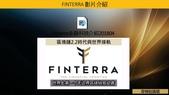 芬特拉 Finterra 區塊鏈講座簡報2018技術版:芬特拉 Finterra 區塊鏈講座簡報018.jpg