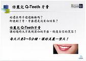 LG-竹鹽牙膏,Q10牙膏,竹鹽香皂:倍麗兒Q-Teeth牙膏~02.jpg