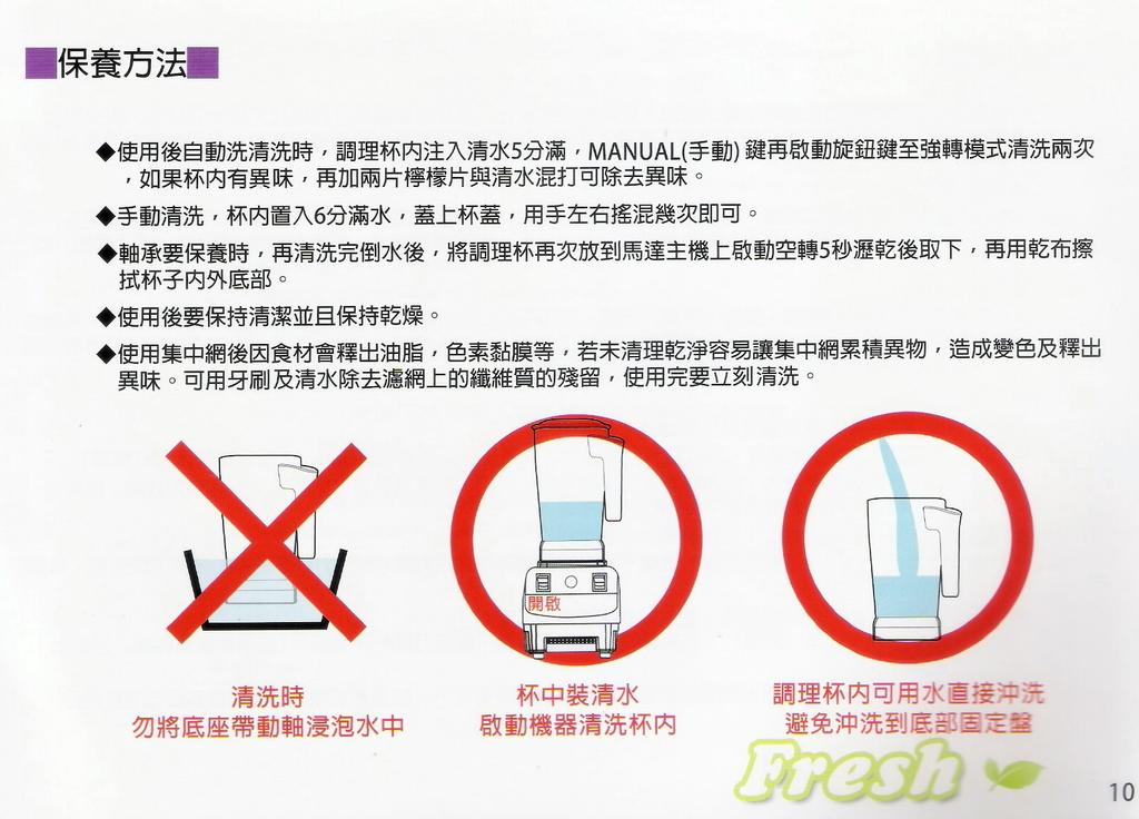 SUPER MUM專業營養調理機,升級版BTC-588(原BL-5800),頂級旗艦版SM-1502:BTC-588專業 營養調理機說明書10.jpg