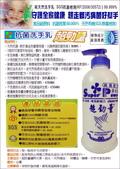 超勁量環保清潔元素~消除您生活中息息相關的毒:超勁量-抗菌洗手乳03.jpg
