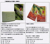 LG-竹鹽牙膏,Q10牙膏,竹鹽香皂:竹鹽香皂.jpg
