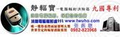 張錫聰的名片&好神拖&靜輻寶0982823968:靜輻寶 九國專利驗証 消除電腦輻射電磁波.jpg
