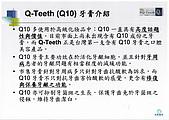 LG-竹鹽牙膏,Q10牙膏,竹鹽香皂:倍麗兒Q-Teeth牙膏~03.jpg