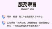 您想用市價三折來申請台灣第一品牌的外勞嗎?來電請記得017811張錫聰0982823968享超值優惠:看護銀行A009服務宗旨.jpg