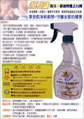 超勁量環保清潔元素~消除您生活中息息相關的毒:超勁量-廚具、排油煙機去污劑.jpg
