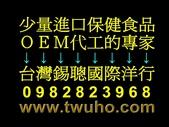 進口及代理保健食品-少量OEM代工的專家→台灣錫聰國際洋行0982823968:0982823968.jpg