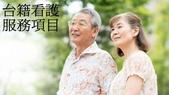 您想用市價三折來申請台灣第一品牌的外勞嗎?來電請記得017811張錫聰0982823968享超值優惠:看護銀行A018台籍看護服務項目.jpg
