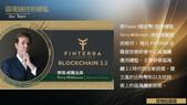 芬特拉 Finterra 區塊鏈講座簡報2018技術版:芬特拉 Finterra 區塊鏈講座簡報009.jpg