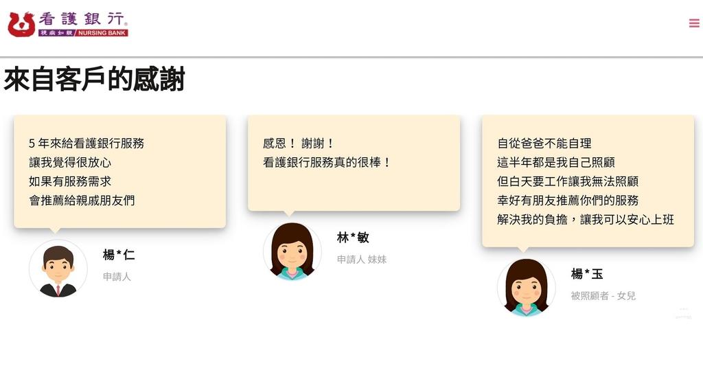 您想用市價三折來申請台灣第一品牌的外勞嗎?來電請記得017811張錫聰0982823968享超值優惠:看護銀行-部落格13來自客客感謝02.jpg