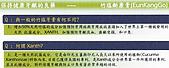 LG-竹鹽牙膏,Q10牙膏,竹鹽香皂:竹鹽牙膏~13.jpg