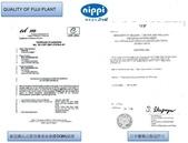 日本 NIPPI 魚鱗膠原蛋白肽:005日本NIPPI魚鱗膠原蛋白的品質與認證