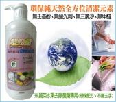 超勁量環保清潔元素~消除您生活中息息相關的毒:超勁量-蔬果碗盤洗潔精02.jpg