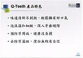 LG-竹鹽牙膏,Q10牙膏,竹鹽香皂:倍麗兒Q-Teeth牙膏~04.jpg