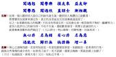 弟子規全文解釋(弟子規注音版):弟子規全文解釋013.jpg