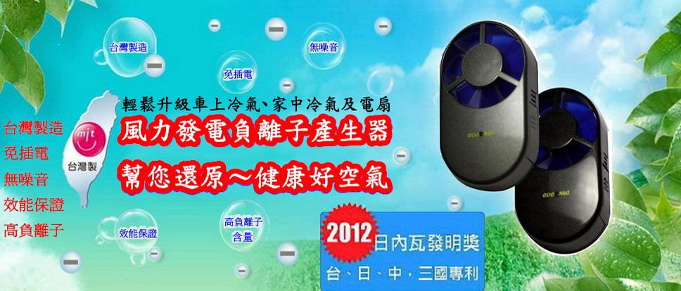 張錫聰的名片&好神拖&靜輻寶0982823968:風力發電負離子產生器,幫您還原~健康好空氣.jpg