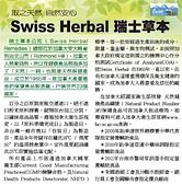 加拿大Swiss Herbal 瑞士草本品牌故事~天然來源萃取~原裝原瓶進口~:瑞士草本~聯合報廣告文稿01.jpg