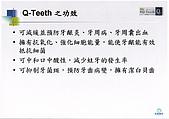 LG-竹鹽牙膏,Q10牙膏,竹鹽香皂:倍麗兒Q-Teeth牙膏~05.jpg