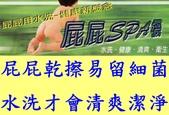 DIY屁屁SPA機&SPA沖牙機-個人組:DIY屁屁SPA機02.jpg
