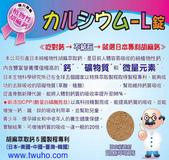 五國專利 日本胡麻鈣&六複方高單位4000FU日本納豆激酶:日本 胡麻萃取鈣DM09.jpg