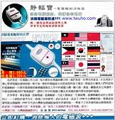 沒用靜輻寶~記得關電腦!使用靜輻寶~安心打電腦~:05靜輻寶電腦低頻輻射消除器1200.jpg