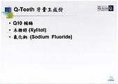 LG-竹鹽牙膏,Q10牙膏,竹鹽香皂:倍麗兒Q-Teeth牙膏~06.jpg
