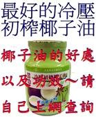 頂極原味冷壓初榨椰子油~經銷-請洽0982823968:椰子油的好處及功效~請自己上網查詢.jpg