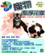 超勁量環保清潔元素~消除您生活中息息相關的毒:超勁量-寵物清潔元素.jpg