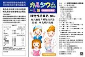 五國專利 日本胡麻鈣&六複方高單位4000FU日本納豆激酶:胡麻鈣120-外盒01.jpg