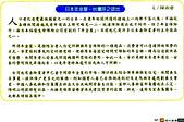 退休養老新觀念~您付得起的現在和未來~聖恩生活護照~養生權及投報率!:A03日本年金屋  台灣呼之欲出.jpg